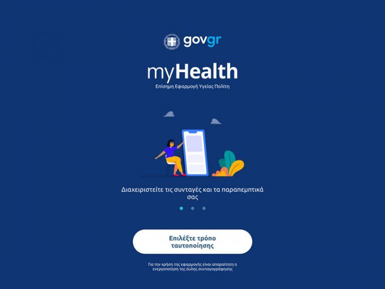 myHealth. Σε λειτουργία η εφαρμογή παρακολούθησης συνταγών και παραπεμπτικών